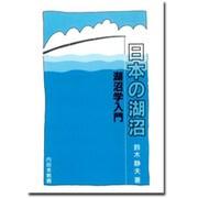 日本の湖沼 第6版-湖沼学入門 [単行本]