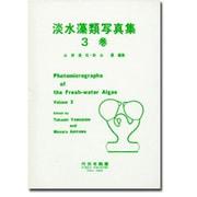 淡水藻類写真集3巻