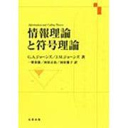 情報理論と符号理論 [単行本]