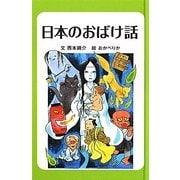 日本のおばけ話 図書館版 (日本のわらい話・おばけ話〈3〉) [単行本]