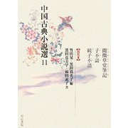 中国古典小説選〈11〉閲微草堂筆記・子不語・続子不語―清代3 [全集叢書]