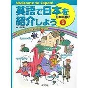 英語で日本を紹介しよう〈5〉日本の遊び―Welcome to Japan! [単行本]