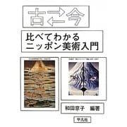 古←→今(むかしといま) 比べてわかるニッポン美術入門 [単行本]