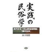 実践の民俗学―現代日本の中山間地域問題と「農村伝承」 [単行本]