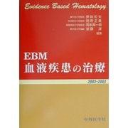 EBM血液疾患の治療〈2003-2004〉 [単行本]