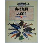 食材魚貝大百科〈第4巻〉海藻類+魚類+海獣類ほか [全集叢書]