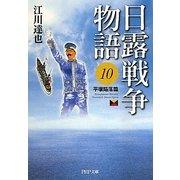 日露戦争物語〈10〉平壌陥落篇(PHP文庫) [文庫]