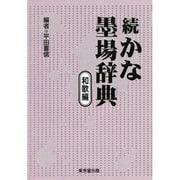続 かな墨場辞典 和歌編 [事典辞典]