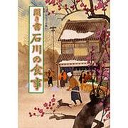 聞き書 石川の食事(日本の食生活全集〈17〉) [全集叢書]