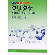 クリタケ―野性味を生かす栽培法(農文協特産シリーズ〈61〉) [単行本]
