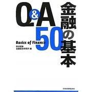 Q&A 金融の基本50 [単行本]