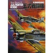 川崎キ100五式戦闘機(エアロ・ディテール〈32〉) [単行本]