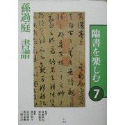 臨書を楽しむ〈7〉孫過庭・書譜 [全集叢書]