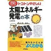 トコトンやさしい太陽エネルギー発電の本(B&Tブックス―今日からモノ知りシリーズ) [単行本]