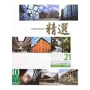 10th Anniversary EEA21精選―Premium Selections [単行本]