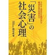 「災害」の社会心理(ワニ文庫) [文庫]