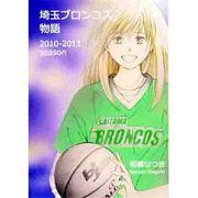埼玉ブロンコス物語-2010-2011season [コミック]