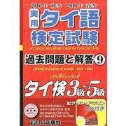 実用タイ語検定試験過去問題と解答3級~5級 9 [単行本]