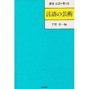 講座言語 第4巻
