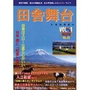 田舎舞台 VOL.1(2002秋号) [全集叢書]
