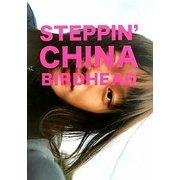 STEPPIN'CHINA [単行本]