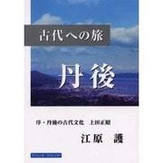 古代への旅-丹後 [単行本]