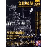 文化展望 vol.27(2008October) [全集叢書]
