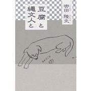 豆腐と縄文人と(柏艪舎文芸シリーズ) [単行本]