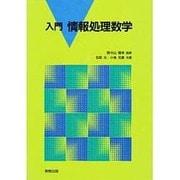 入門情報処理数学 [単行本]