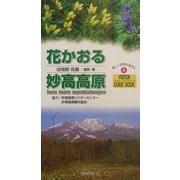 花かおる妙高高原(ビジター・ガイドブック〈4〉) [単行本]
