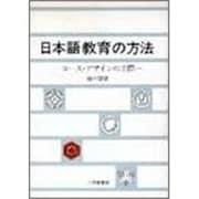 日本語教育の方法―コース・デザインの実際 [単行本]