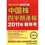 中国株四半期速報〈2011年新年号〉 [単行本]