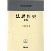 新版 法思想史(現代法律学講座〈3〉) [全集叢書]