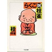 らくごDE枝雀(ちくま文庫) [文庫]