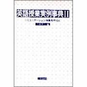 英語授業実例事典〈2〉コミュニケーション活動を中心に [単行本]