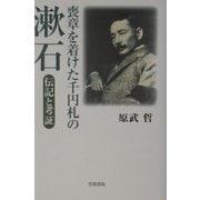喪章を着けた千円札の漱石―伝記と考証 [単行本]