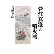菅江真澄と噴火湾 [単行本]