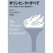 オリンピックのすべて―古代の理想から現代の諸問題まで [単行本]
