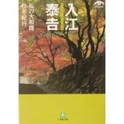 入江泰吉 私の大和路―秋冬紀行(小学館文庫) [文庫]