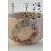 日本人の特権 やきものと茶の湯 [単行本]