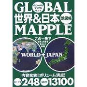 グローバルマップル 世界&日本地図帳 [全集叢書]