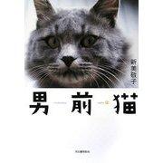 男前猫 [単行本]