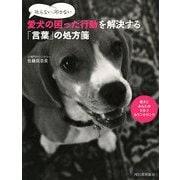 叱らない、叩かない 愛犬の困った行動を解決する「言葉」の処方箋―愛犬とあなたのセルフカウンセリング [単行本]