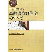 Q&A サービス付き高齢者向け住宅のすべて [単行本]