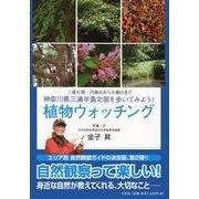 植物ウォッチング-三浦丘陵・円海山から大楠山まで神奈川県三浦半島北部を歩いてみよう! [単行本]