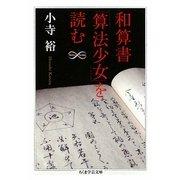 和算書「算法少女」を読む(ちくま学芸文庫) [文庫]