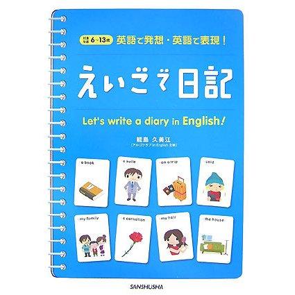 えいごで日記―英語で発想・英語で表現! [単行本]