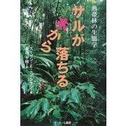 サルが木から落ちる―熱帯林の生態学 [全集叢書]