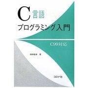 C言語プログラミング入門―C99対応 [単行本]