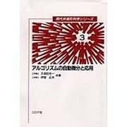 アルゴリズムの自動微分と応用(現代非線形科学シリーズ〈3〉) [全集叢書]